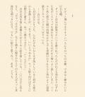 痴恋スクショ1
