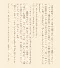 痴恋スクショ2