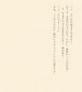 痴恋スクショ3