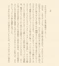 痴恋スクショ4