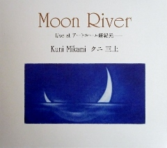 Moon River CD (240x213)