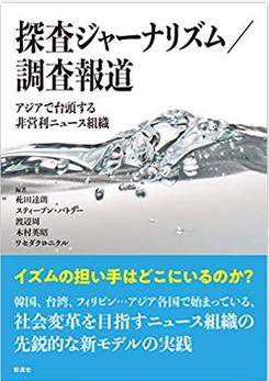 20181026探査ジャーナリズム