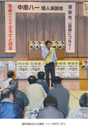 20181029新潟首長選中原お通夜のような演説会