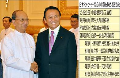 20181130日本ミャンマー協会役員