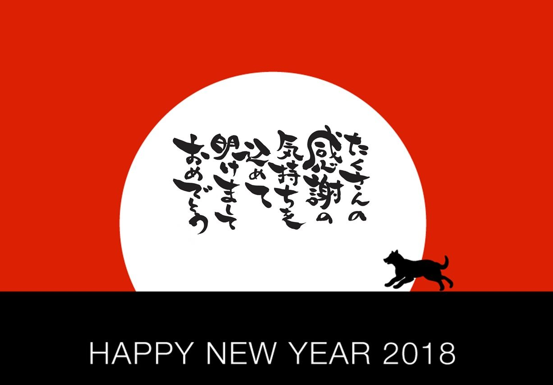 2018Greeting.jpg