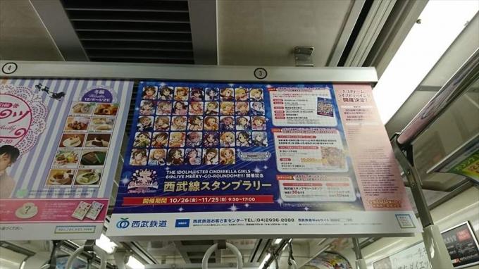 電車内広告R