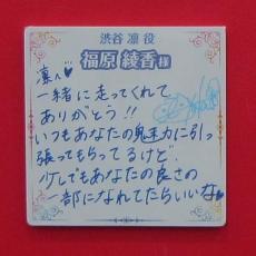 20fukuharaR.jpg