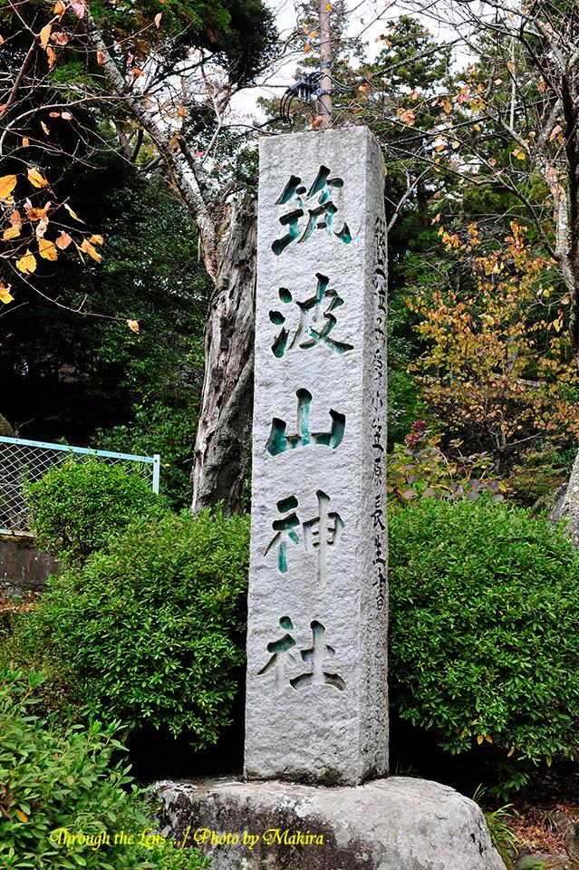 筑波山神社1
