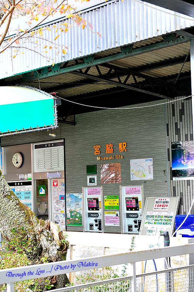 宮脇駅出発1