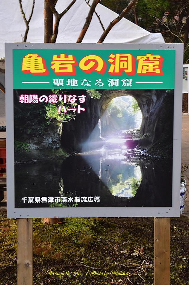 亀岩の洞窟(濃溝の滝)56D3