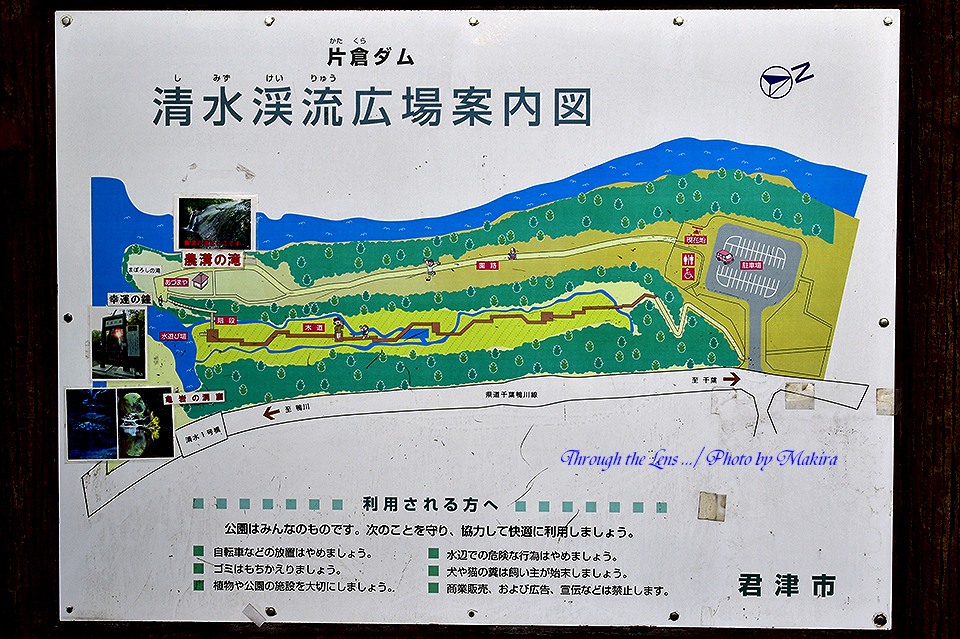 清水渓流広場案内図、亀岩の洞窟(濃溝の滝)56D1