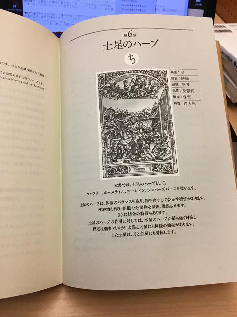 ハーブ占星術 by占いとか魔術とか所蔵画像