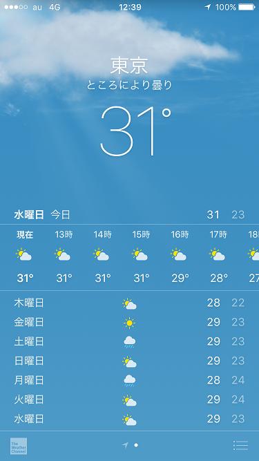iPhone天気アプリ@2017年7月5日 by占いとか魔術とか所蔵画像