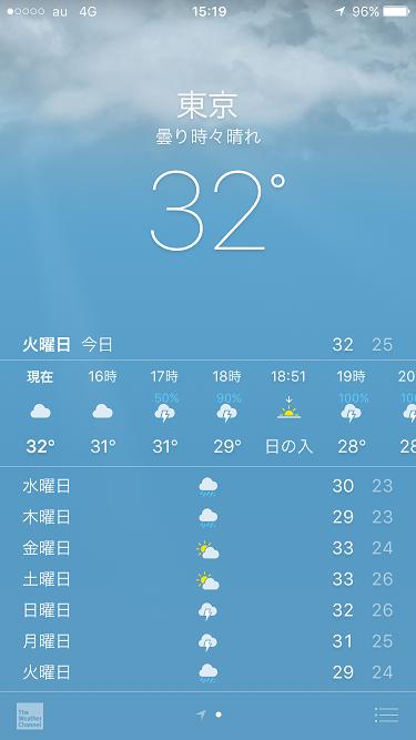 iPhone天気アプリ@2017年7月25日 by占いとか魔術とか所蔵画像