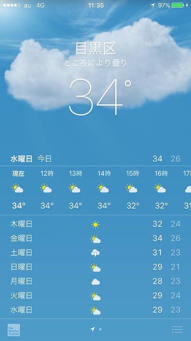 iPhone天気アプリ@2017年8月23日 by占いとか魔術とか所蔵画像