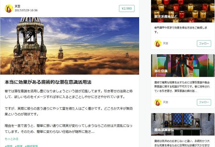 魔術note天空PC版 by占いとか魔術とか所蔵画像