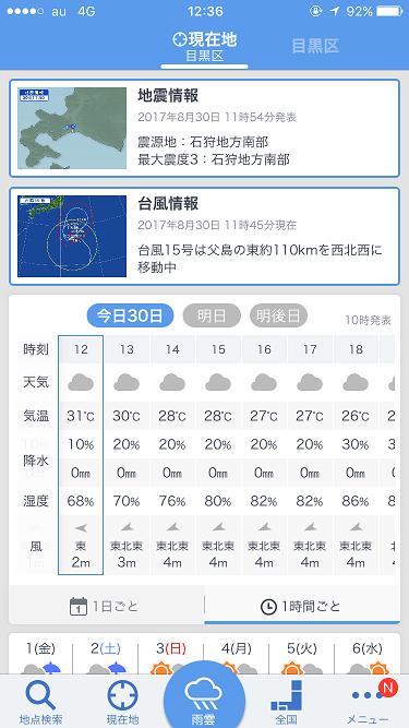Yahoo天気アプリ@2017年8月30日 by占いとか魔術とか所蔵画像