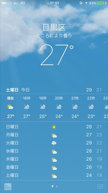 iPhone天気アプリ@2017年9月9日 by占いとか魔術とか所蔵画像