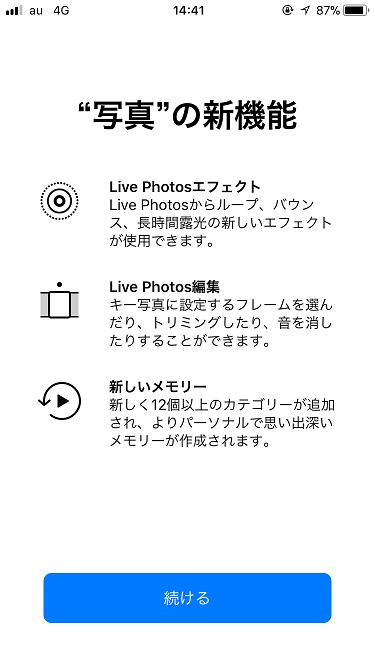 iPhone iOS11スクリーンショット2 by占いとか魔術とか所蔵画像