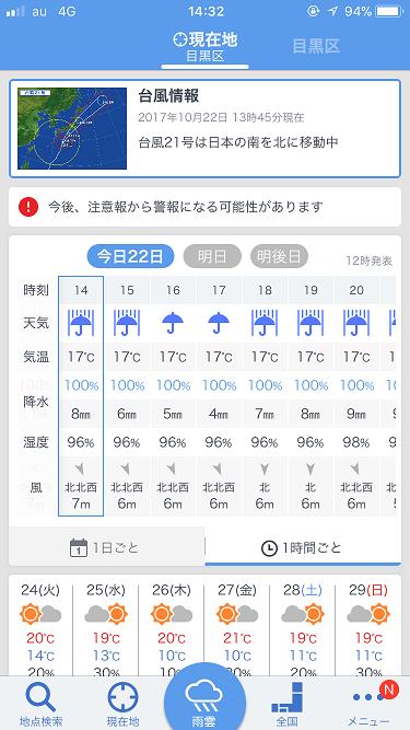 Yahoo天気アプリ@2017年10月17日 by占いとか魔術とか所蔵画像