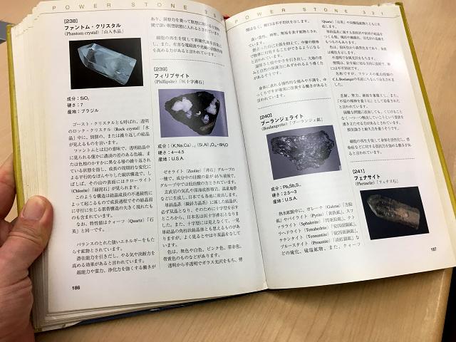 鉱物図鑑 パワーストーン百科全書1 by占いとか魔術とか所蔵画像