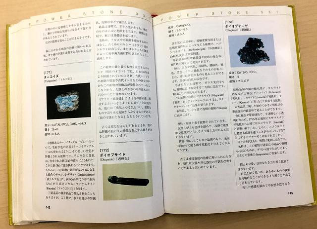 鉱物図鑑 パワーストーン百科全書2 by占いとか魔術とか所蔵画像