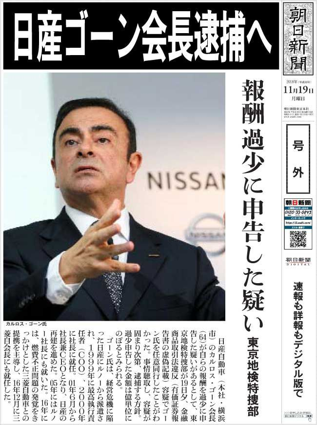 20181119_nissan_carlos_ghosn_arrest.jpg