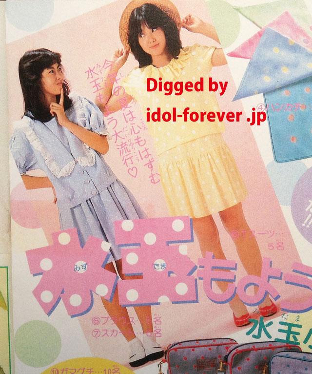 中山美穂(左)と遠藤康子(右)が起用された『花とゆめ』(白泉社)の懸賞ページ。