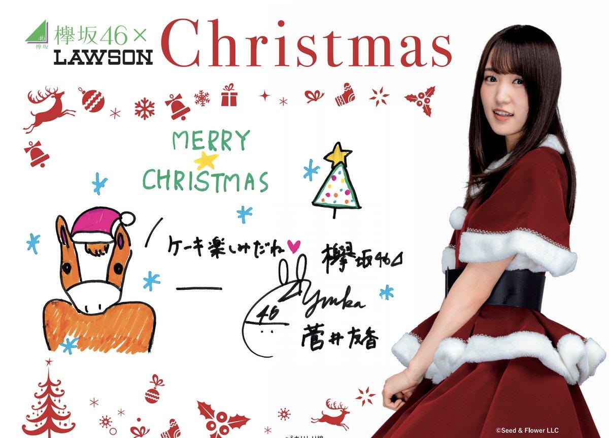 菅井友香 2018 クリスマス 1