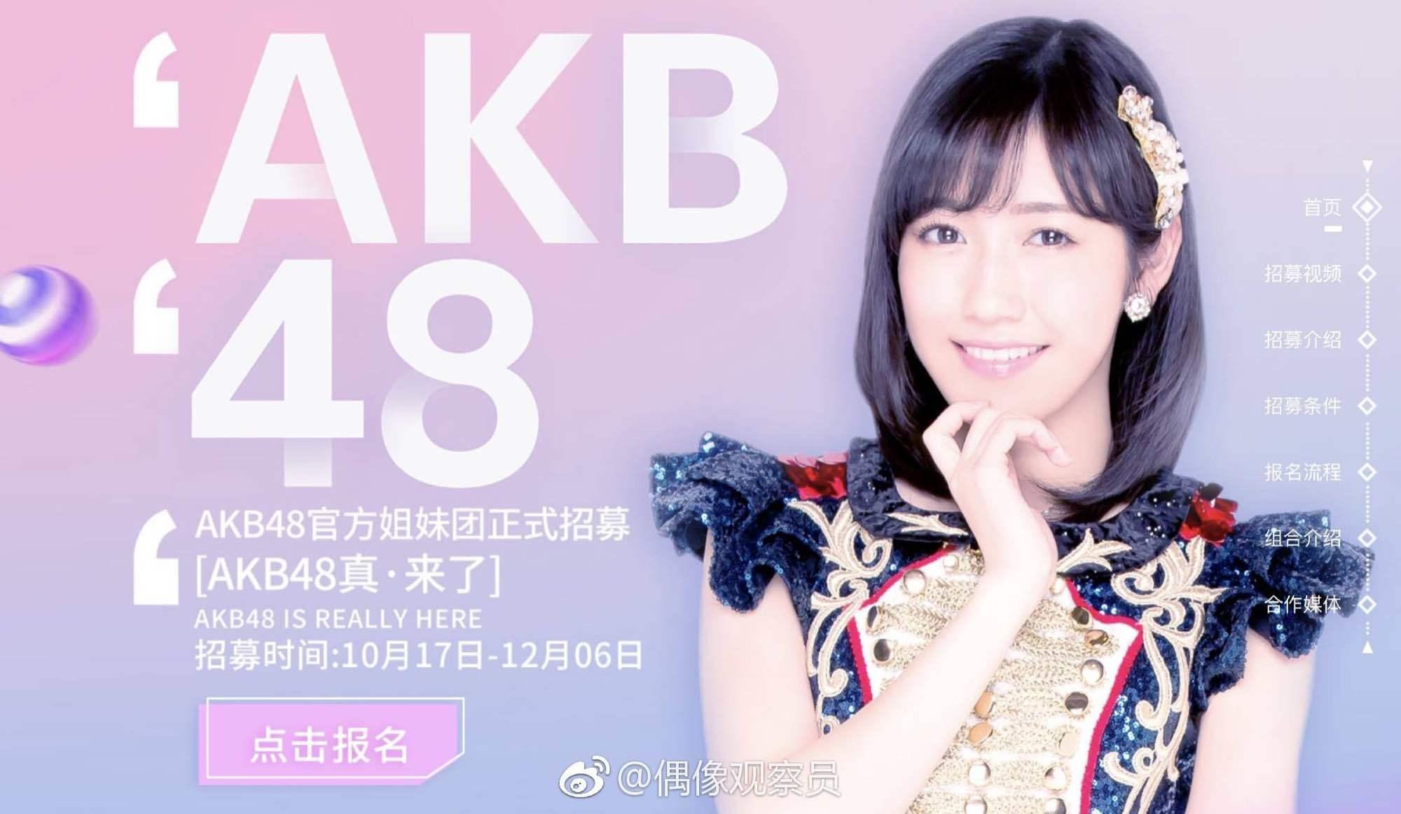 akb48_china_tieba20170928a.jpg