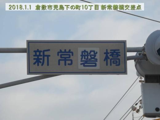 kurashikicitykojimashimonochoshintokiwabashisignal1801-11.jpg
