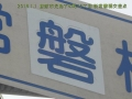 kurashikicitykojimashimonochoshintokiwabashisignal1801-12.jpg