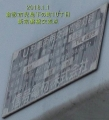 kurashikicitykojimashimonochoshintokiwabashisignal1801-6.jpg