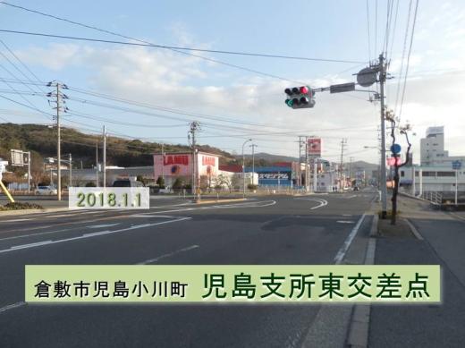kurashikicitykojimashishohigashisignal1801-1.jpg