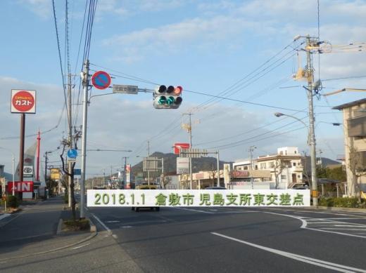 kurashikicitykojimashishohigashisignal1801-10.jpg