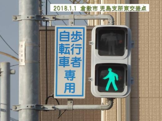 kurashikicitykojimashishohigashisignal1801-11.jpg