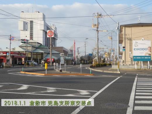 kurashikicitykojimashishohigashisignal1801-13.jpg