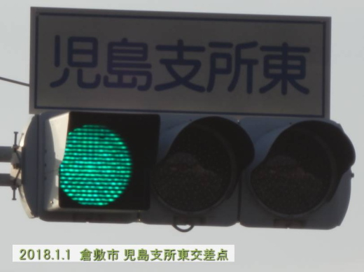 kurashikicitykojimashishohigashisignal1801-14.jpg
