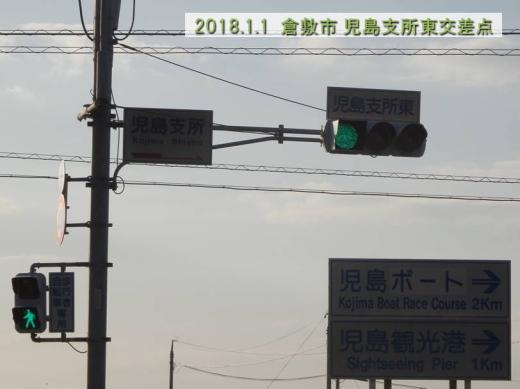 kurashikicitykojimashishohigashisignal1801-16.jpg