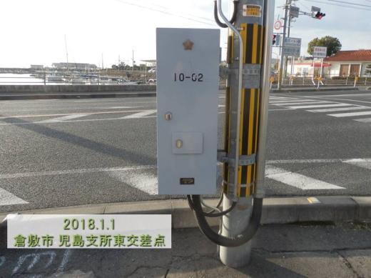 kurashikicitykojimashishohigashisignal1801-17.jpg