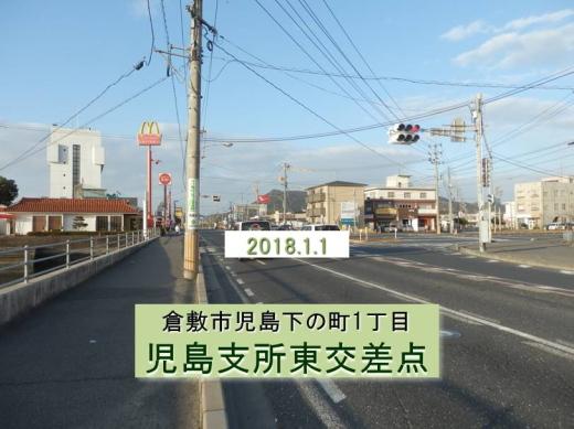 kurashikicitykojimashishohigashisignal1801-2.jpg