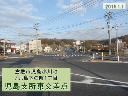 kurashikicitykojimashishohigashisignal1801-3.jpg