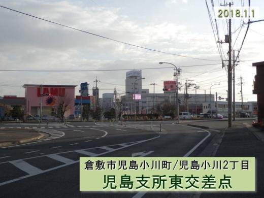 kurashikicitykojimashishohigashisignal1801-4.jpg