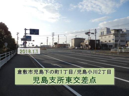 kurashikicitykojimashishohigashisignal1801-5.jpg