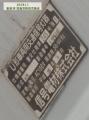 kurashikicitykojimashishohigashisignal1801-8.jpg