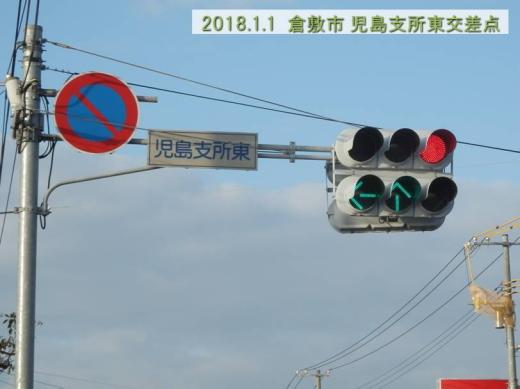 kurashikicitykojimashishohigashisignal1801-9.jpg