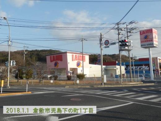 kurashikicitymegadiscountlamukojimachuo1801-3.jpg