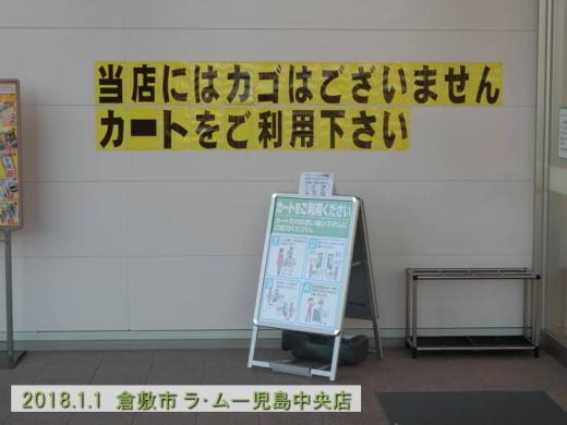 kurashikicitymegadiscountlamukojimachuo1801-5.jpg