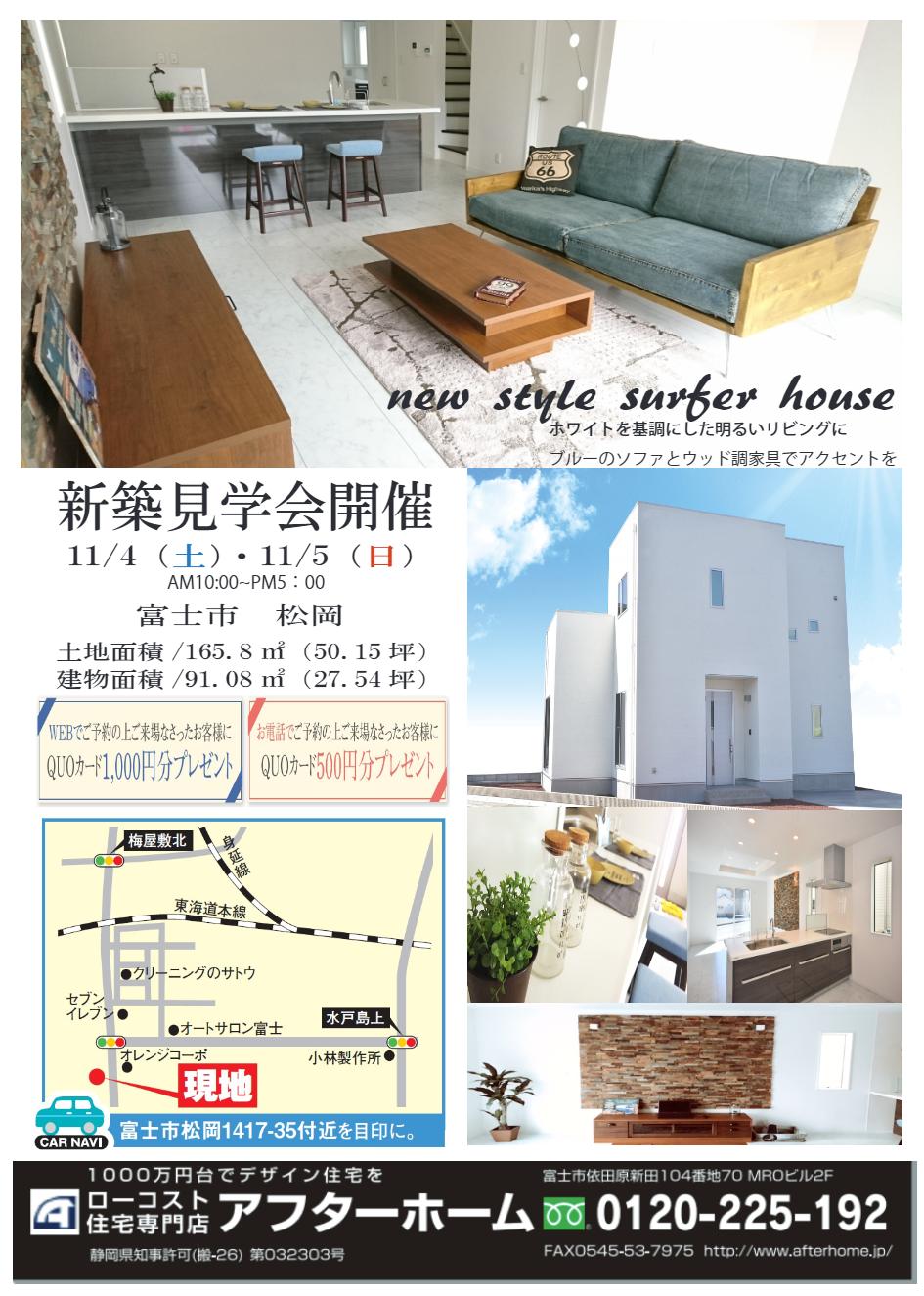 松岡のモデルハウスです