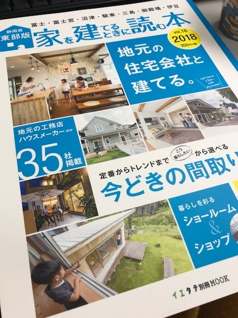 家を建てる時に読む本 16
